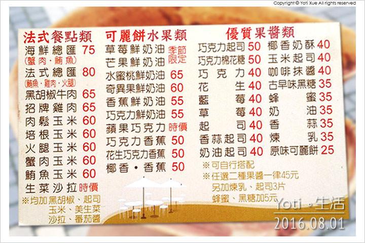 160801 花蓮市區-詩麥爾可麗餅 (01)
