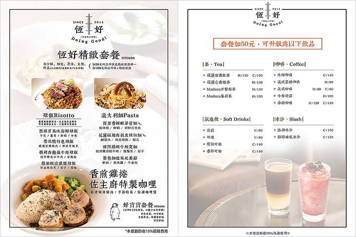 花蓮食記902 恆好 Doing Good-菜單價目表(161110版)-2