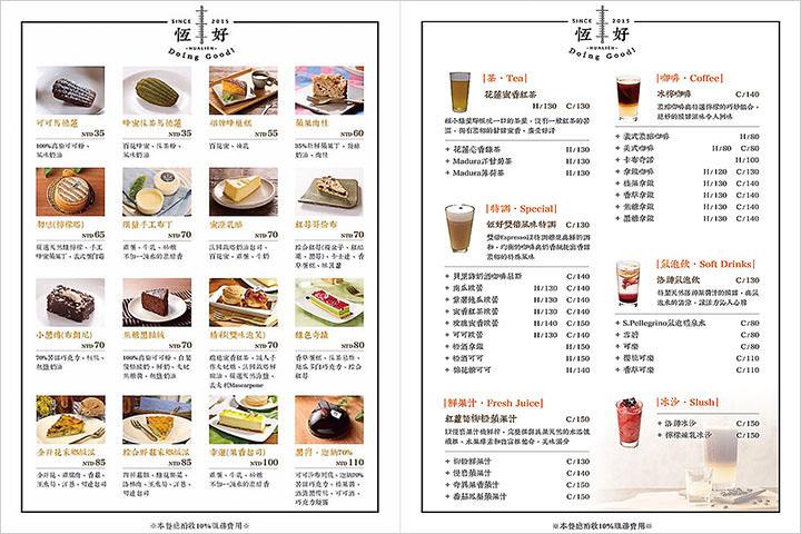 花蓮食記902 恆好 Doing Good-菜單價目表(161110版)-3