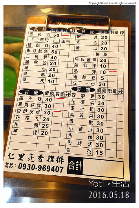 160518 花蓮吉安-仁里亮香雞排 (03)