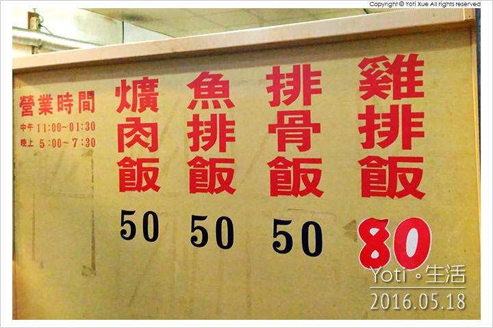 160518 花蓮吉安-仁里亮香雞排 (04)