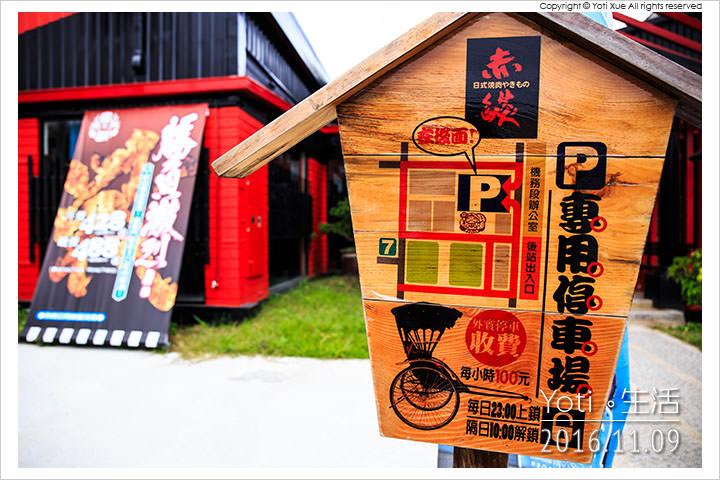 161109 花蓮市區-赤燄日式燒肉 (02)