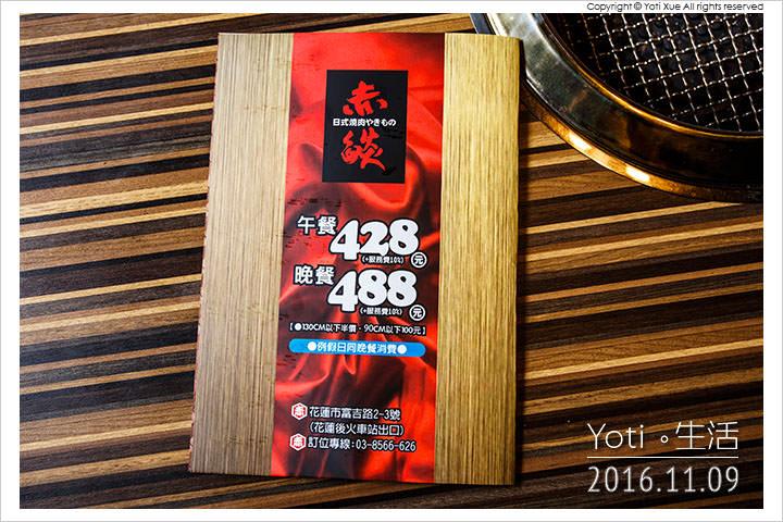161109 花蓮市區-赤燄日式燒肉 (12)