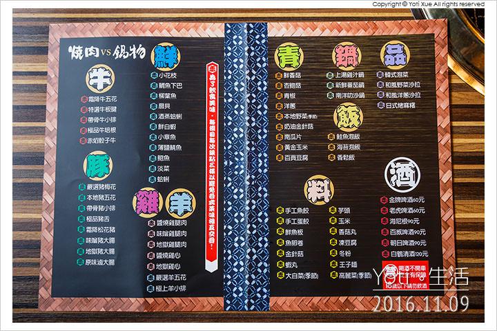 161109 花蓮市區-赤燄日式燒肉 (13)