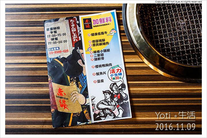 161109 花蓮市區-赤燄日式燒肉 (14)