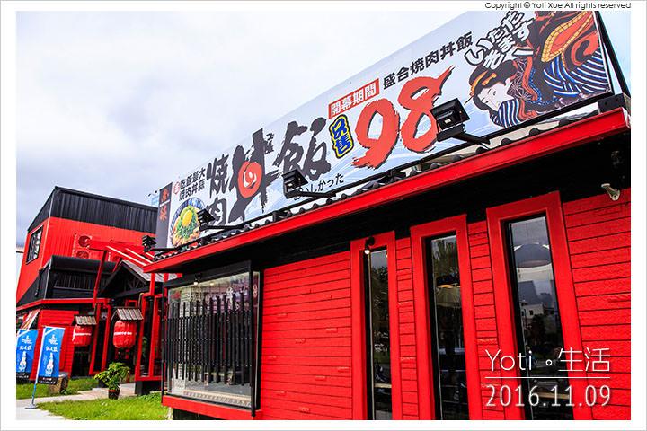 161109 花蓮市區-赤燄日式燒肉 (46)