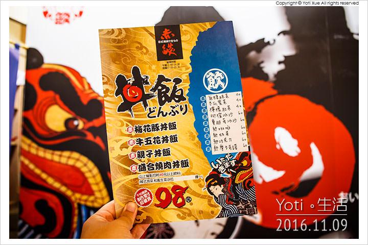 161109 花蓮市區-赤燄日式燒肉 (48)