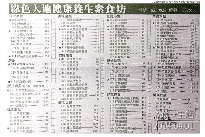 140401 花蓮市區-Green land 綠色大地健康養生素食坊 (01)