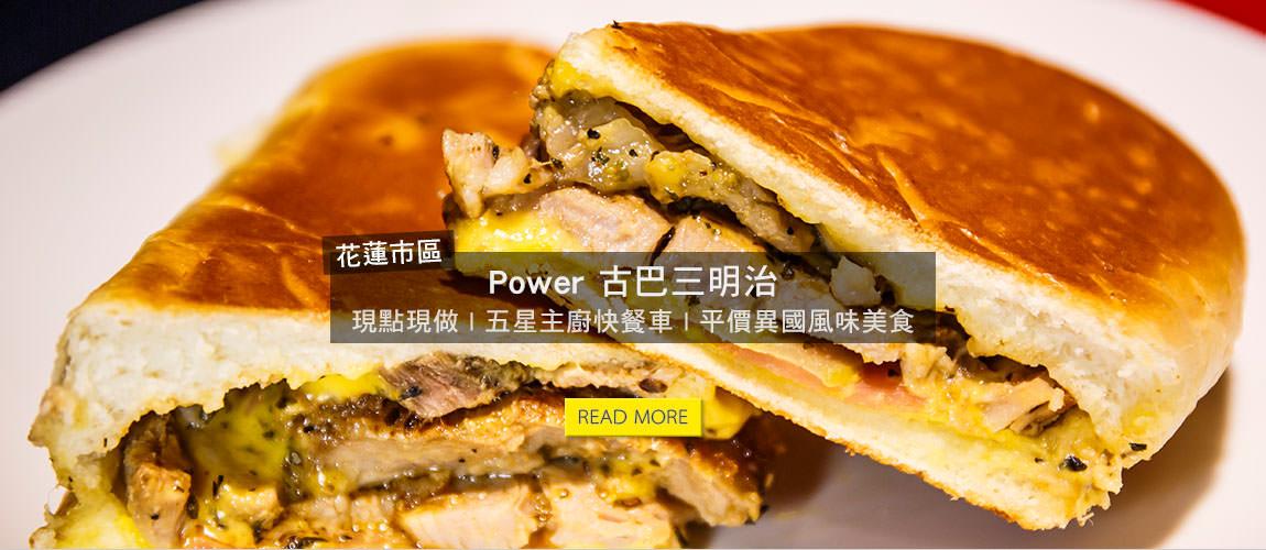 《花蓮食記》Power 古巴三明治