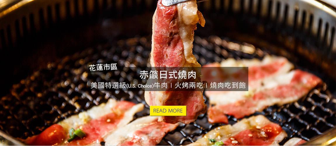 《花蓮食記》赤燄日式燒肉