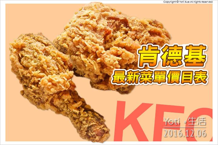 [肯德基] 2018 最新菜單價格,個人獨享餐早餐價目表|KFC 優惠訂餐全攻略!