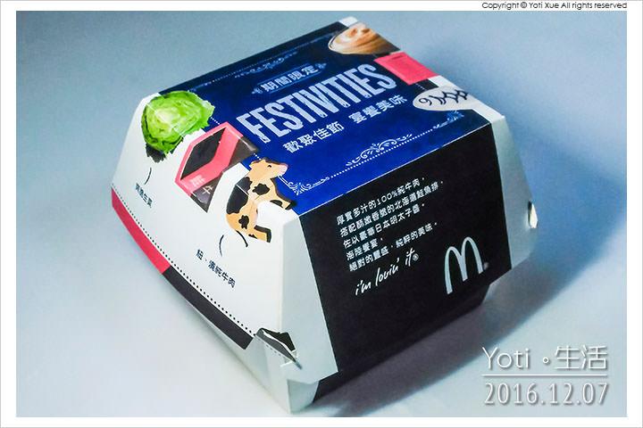 161207 麥當勞-明太子海陸雙星堡 (02)