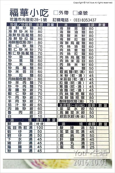 161001 花蓮市區-福華小吃 (01)