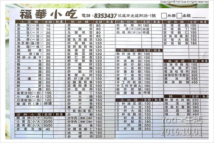 161001 花蓮市區-福華小吃 (02)