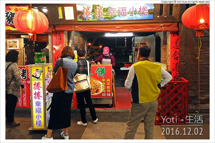161202 花蓮東大門夜市-各省一條街 捲捲幸福小棧 (01)