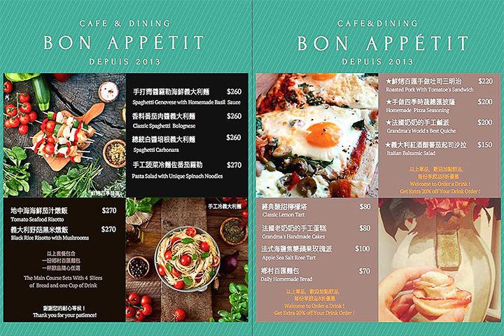 花蓮吉安-邦娜比堤咖啡館 Bon Appétit Cafe
