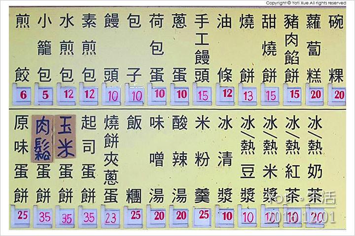 花蓮市區-李記煎餃專賣店(李記建國早點)