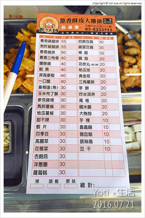 花蓮市區-蔥YA雞蔥香酥皮大雞排花蓮和平店