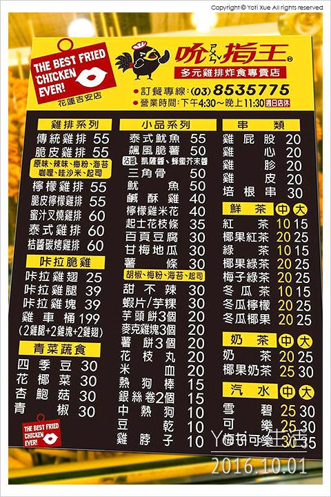 花蓮吉安-吮指王(超級雞車)