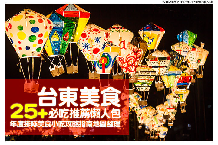 [台東美食] 2017 必吃推薦懶人包!25+ 排隊美食小吃攻略指南〈附地圖資訊整理〉