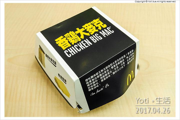 麥當勞-香雞大麥克