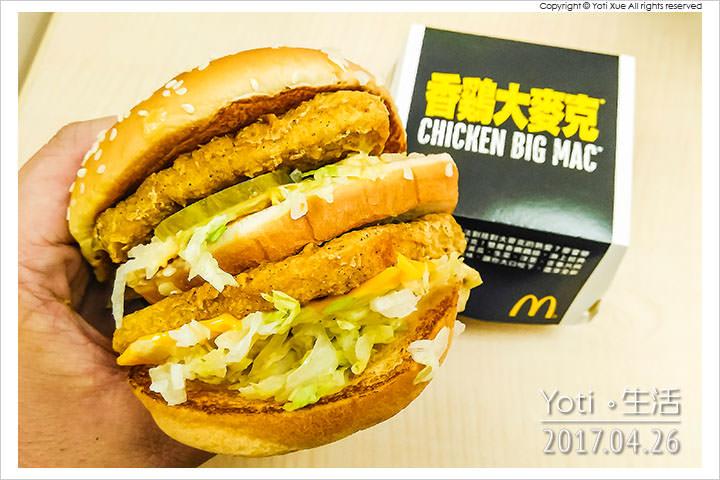 [麥當勞] 香雞大麥克