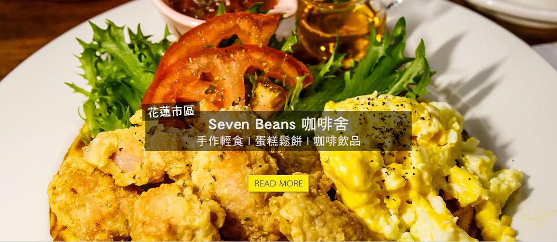 《花蓮食記》Seven Beans 咖啡舍