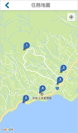 行動東海岸 APP