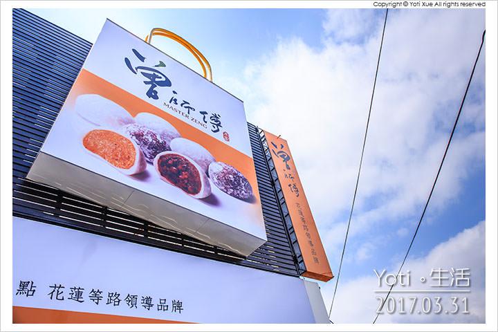 [花蓮市區] 曾師傅特色伴手禮 | 手工麻糬, 御竹糕, 後山赤福, 花蓮等路領導品牌〈試吃邀約〉