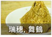 瑞穗美食, 舞鶴美食