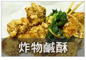 花蓮美食-花蓮炸物鹹酥