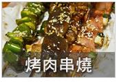 花蓮美食-花蓮烤肉串燒