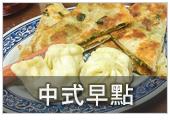 花蓮美食-花蓮中式早點