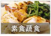 花蓮美食-花蓮素食蔬食