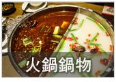 花蓮美食-花蓮火鍋鍋物