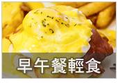 花蓮美食-花蓮早午餐輕食