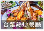 花蓮美食-花蓮台菜熱炒餐廳
