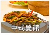 花蓮美食-花蓮中式餐館