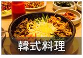 花蓮美食-花蓮韓式料理