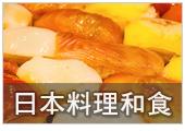 花蓮美食-花蓮日本料理和食