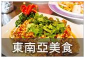 花蓮美食-花蓮東南亞美食