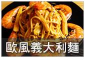 花蓮美食-花蓮歐風義大利麵