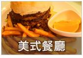 花蓮美食-花蓮美式餐廳