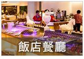 花蓮美食-花蓮飯店餐廳