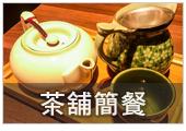 花蓮美食-花蓮茶舖簡餐