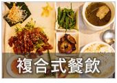 花蓮美食-花蓮複合式餐飲