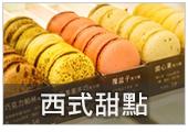 花蓮美食-花蓮西式甜點