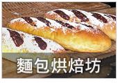 花蓮美食-花蓮麵包烘焙坊