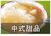 花蓮美食-花蓮中式甜品
