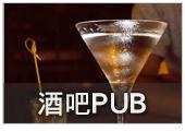 花蓮美食-花蓮酒吧PUB